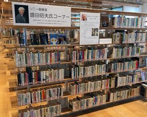 盛田昭夫文庫の様子